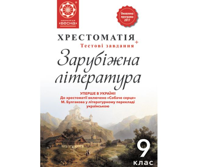 Хрестоматия по мировой литературе. 9 класс - Издательство Весна - ISBN 978-617-686-509-4