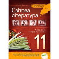 Мировая литература 11 класс - Хрестоматия