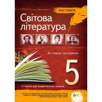Мировая литература 5 класс - Хрестоматия