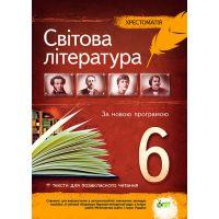 Мировая литература 6 класс - Хрестоматия
