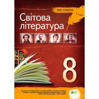 Мировая литература 8 класс - Хрестоматия