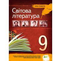 Мировая литература 9 класс - Хрестоматия