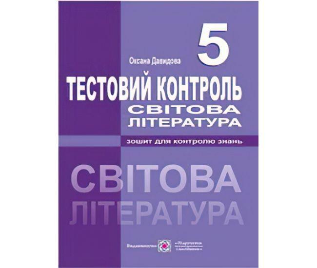 Тестовый контроль по зарубежной литературе. 5 класс - Издательство Пiдручники i посiбники - ISBN 9789660725768