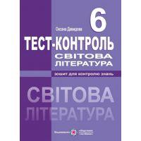 Тестовый контроль Пiдручники i посiбники Зарубежная литература 6 класс