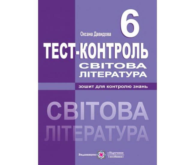 Тестовый контроль по зарубежной литературе 6 класс - Издательство Пiдручники i посiбники - ISBN 9789660722712