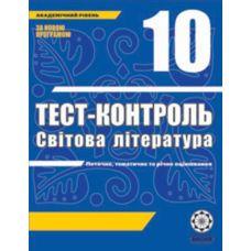 Тест-контроль. Зарубежная литература 10 класс - Издательство Весна - ISBN 1150154