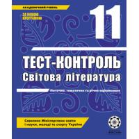 Тест-контроль. Зарубежная литература 11 класс