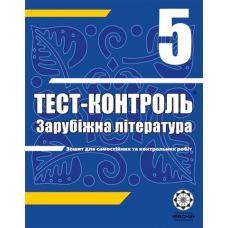 Тест-контроль. Зарубежная литература 5 класс - Издательство Весна - ISBN 1150074