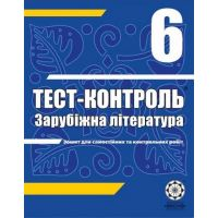 Тест-контроль. Зарубежная литература 6 класс