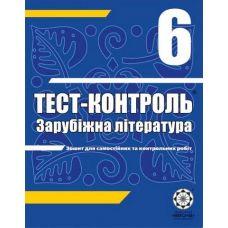 Тест-контроль. Зарубежная литература 6 класс - Издательство Весна - ISBN 1150073