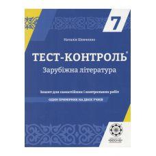 Тест-контроль. Зарубежная литература 7 класс - Издательство Весна - ISBN 1150090