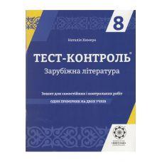 Тест-контроль. Зарубежная литература 8 класс - Издательство Весна - ISBN 1150088
