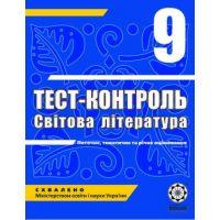 Тест-контроль. Зарубежная литература 9 класс