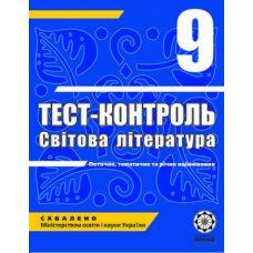 Тест-контроль. Зарубежная литература 9 класс - Издательство Весна - ISBN 1150153