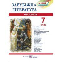 Хрестоматия Пiдручники i посiбники Зарубежная литература 7 класс