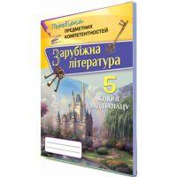 Зарубежная литература 5 класс: Сборник задач для оценки учебных достижений