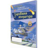 Зарубежная литература 6 класс: Проверка предметных компетенций