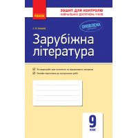 Зарубежная литература 9 класс: тетрадь для контроля знаний учащихся