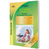 Тетрадь для контрольных работ: Зарубежная литература 5 класс (Николенко)