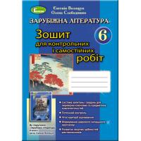 Тетрадь для контрольных работ: Зарубежная литература 6 класс (Волощук)
