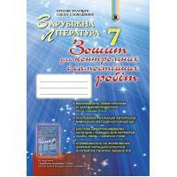 Тетрадь для контрольных работ: Зарубежная литература 7 класс (Волощук)