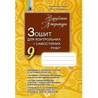 Тетрадь для контрольных работ: Зарубежная литература 9 класс (Волощук)