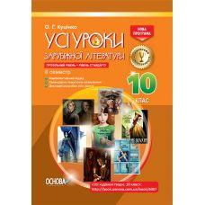 Все уроки зарубежной литературы 10 класс II семестр. Профильный уровень + уровень стандарта - Издательство Основа - ISBN 978-617-00-3404-5