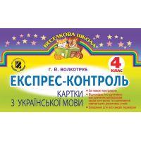 Украинский язык 4 класс: Экспресс-контроль (Волкотруб)