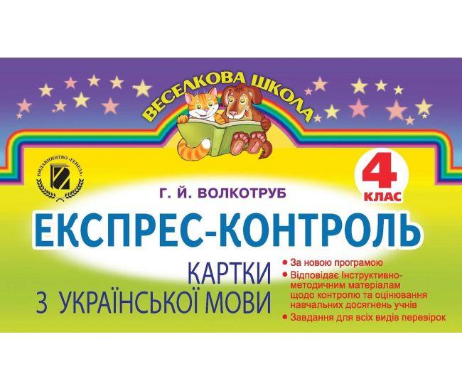 Украинский язык 4 класс: Экспресс-контроль (Волкотруб) - Издательство Генеза - ISBN 978-966-11-0598-9