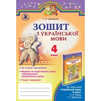Украинский язык 4 класс. Рабочая тетрадь к учебнику Гавриш