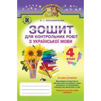 Украинский язык 4 класс: Тетрадь для контрольных работ (Пономарева)