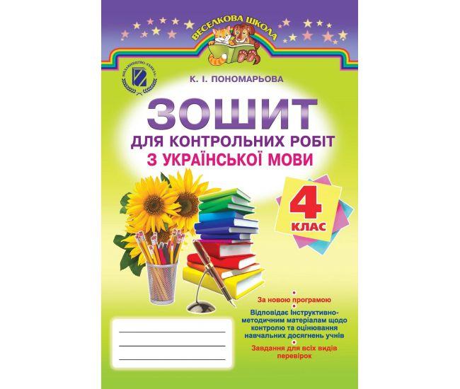 Украинский язык 4 класс: Тетрадь для контрольных работ (Пономарева) - Издательство Генеза - ISBN 978-966-11-0558-3