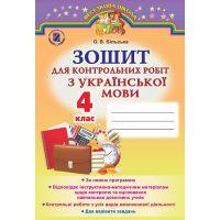 Украинский язык 4 класс. Тетрадь для контрольных работ (с русским языком обучения) Бельская
