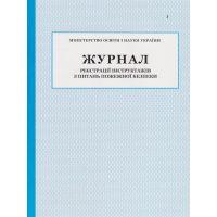 Журнал регистрации инструктажей по вопросам пожарной безопасности ПЭТ