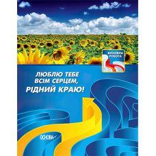 Люблю тебя всем сердцем, родной край - Издательство Основа - ISBN 978-617-00-2827-3