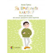 Как обнять кактус? Книга для родителей, которые хотят понять своих подростков (укр) - Издательство Основа - ISBN 9786170031372