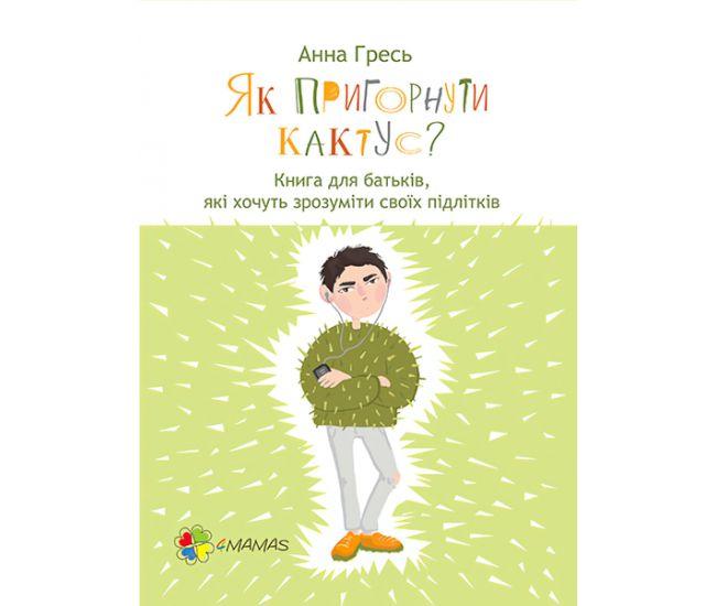 Как обнять кактус? Книга для родителей, которые хотят понять своих подростков (укр)