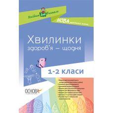 НУШ. Минуты здоровья - ежедневно. 1-2 классы - Издательство Основа - ISBN 978-617-00-3257-7