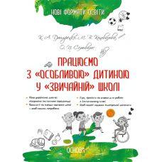 Работаем с «особенным» ребенком в «обычной» школе - Издательство Основа - ISBN НФМ005