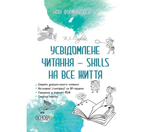 Новые форматы образования Основа Осознанное чтение - SKILLS на всю жизнь - Издательство Основа - ISBN 9786170039514