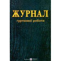 Журнал Пiдручники i посiбники Кружковой работы