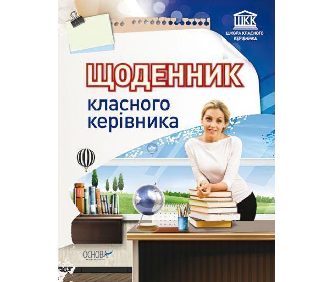 Дневник классного руководителя - Издательство Основа - ISBN 9786170013408