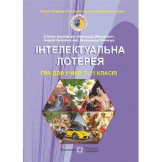 Интеллектуальная лотерея. Игра для учащихся 7-11 классов - Издательство Пiдручники i посiбники - ISBN 9789660730656