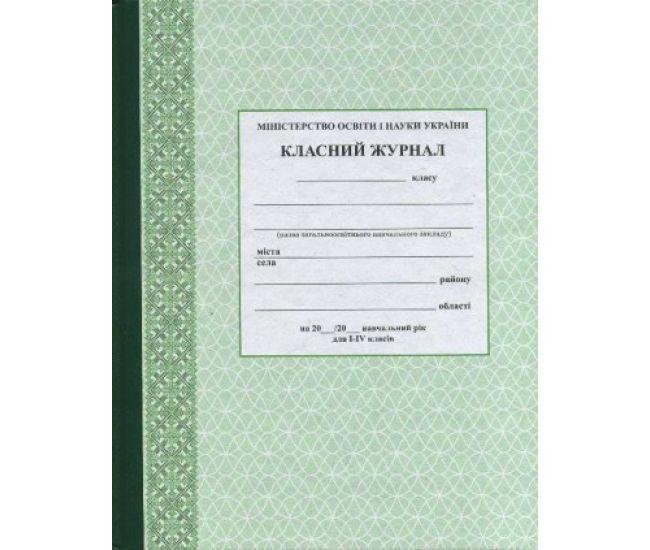 Классный журнал 1-4 классы - Издательство Ранок - ISBN 1050026