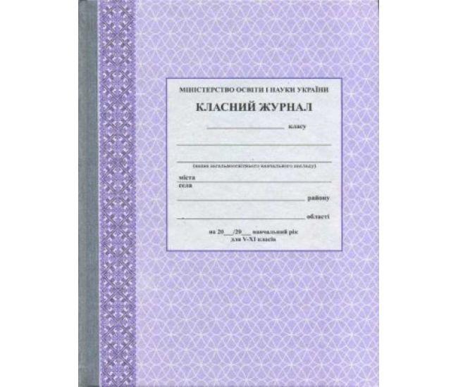 Классный журнал 5-11 классы - Издательство Ранок - ISBN 1050025