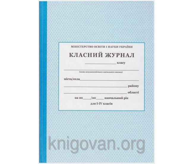 Классный журнал для 1-4 классов - Издательство ПЭТ - ISBN 1340001