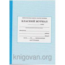 Классный журнал для 5-11 классов - Издательство ПЭТ - ISBN 1340002