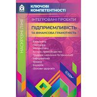 Ключевые компетентности Основа Интегрированные проекты Предприимчивость и финансовая грамотность