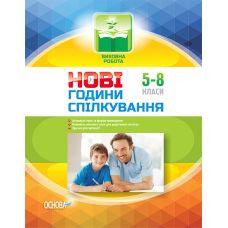 Новые часы общения. 5-8 класс - Издательство Основа - ISBN 9786170031204