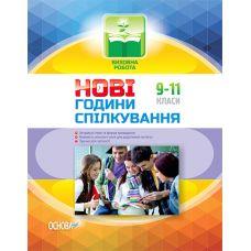 Новые часы общения. 9-11 класс - Издательство Основа - ISBN 9786170031211